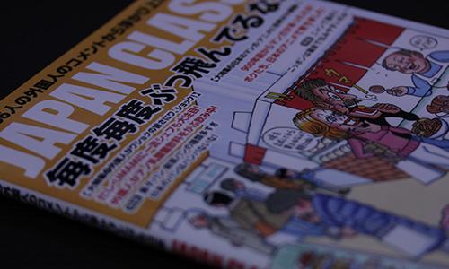 20170130_japanclass10.jpg