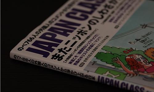 japanclass6.jpg