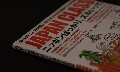 japanclass8.jpg