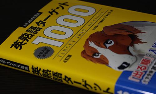 jyukugo.jpg