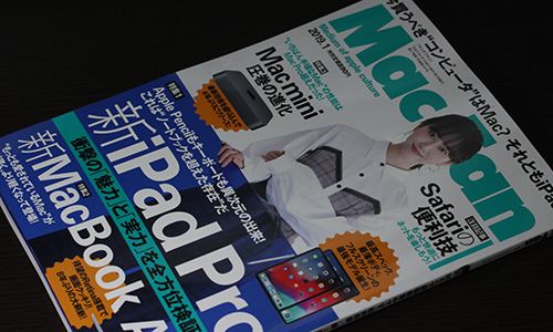 20181129_macfan201901_01.jpg