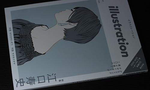 eguchi_01.jpg